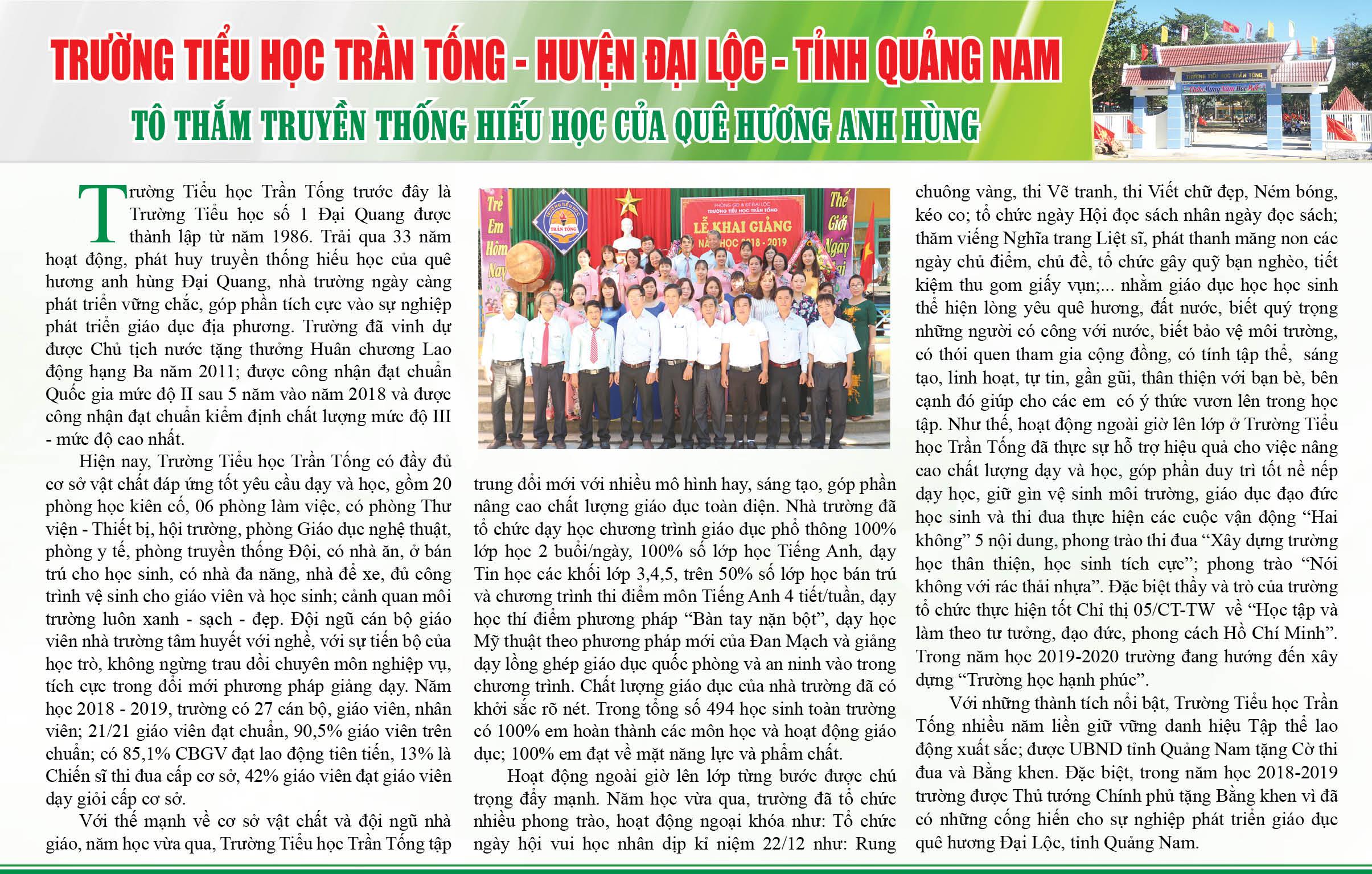 Trường Tiểu học Trần Tống, Tỉnh Quảng Nam